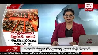 Ada Derana Prime Time News Bulletin 06.55 pm - 2018.11.10 Thumbnail