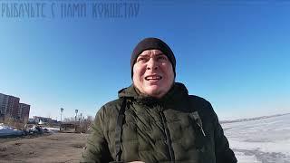 ПРОГУЛКА ПО РЕКЕ СКОРО ОТКРЫТАЯ ВОДА Рыбалка 2020 Казахстан Кокшетау оз Копа