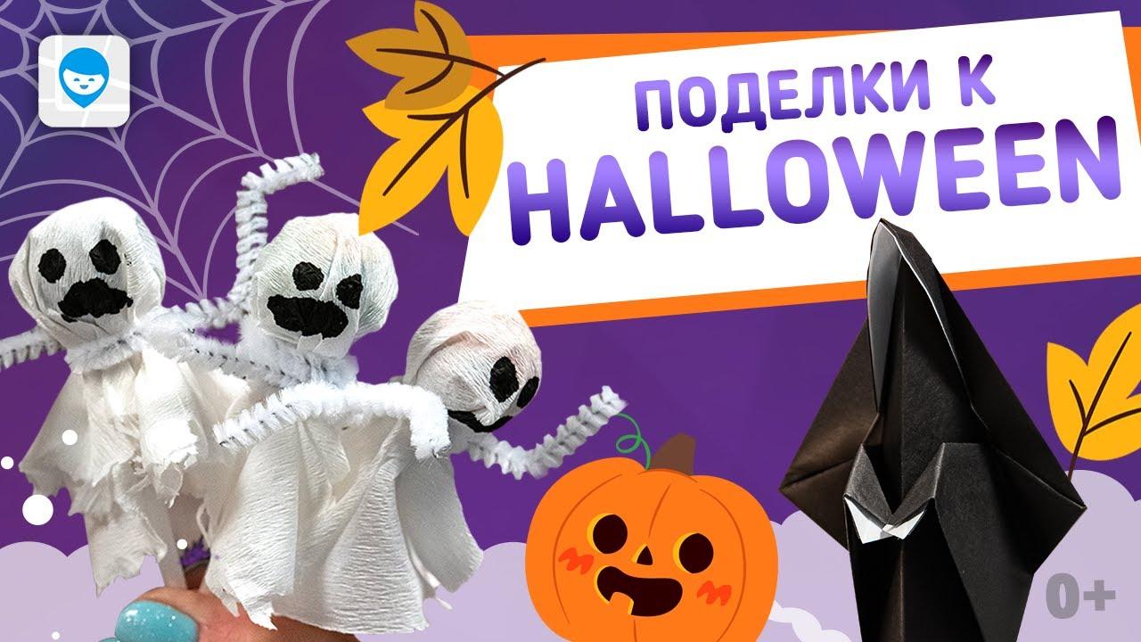 Поделки на хеллоуин с детьми 🎃 Оригами на хеллоуин и забавные подарки к празднику 👻 🍭