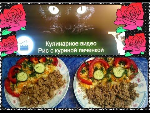 Рис с куриной печенкой|HelenLin1