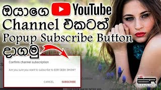 Get Free Subscriber Create Popup Subscribe Button for Your YouTube Channel I Sinhala Tu ...