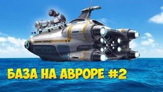БАЗА НА АВРОРЕ #2 - Subnautica [Habitat Update]