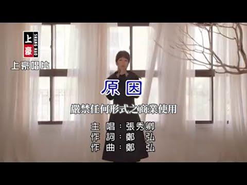 張秀卿-原因【KTV導唱字幕】