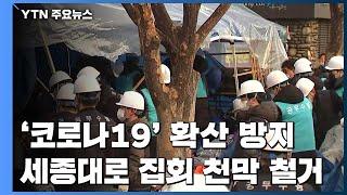 서울시, 세종대로 일대 집회 천막 철거 중...대치 상…