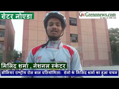 GREATER NOIDA  SKATER MILIND SHARMA SELECTED FOR SENIOR NATIONAL ROLL BALL SKATING TOURNAMENT