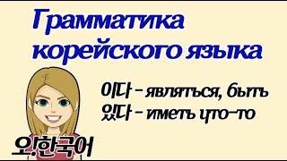 Уроки корейского от 오!한국어, Грамматика корейского языка [오!한국어, Оля]