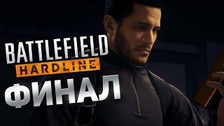 Прохождение Battlefield Hardline #10 - Финал