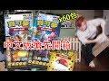 寶可夢卡片中文版明天開始賣啦!!!搶先開兩盒420張的結果是??