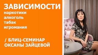 Зависимости / Блиц-семинар Оксаны Зайцевой