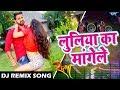Pawan Singh Dj Remix Song Luliya Ka Mangela Bhojpuri Superhit Dj Remix Song  Lagump3free(.mp3 .mp4) Mp3 - Mp4 Download