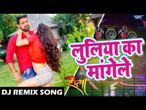 Pawan Singh का सुपरहिट #Dj Remix धमाका Song - Luliya Ka Mangela - Bhojpuri Superhit DJ Remix Song