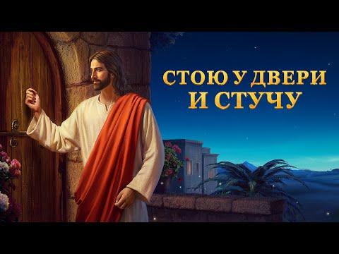 Христианский фильм | Голос от Бога «СТОЮ У ДВЕРИ И СТУЧУ» Русская озвучка