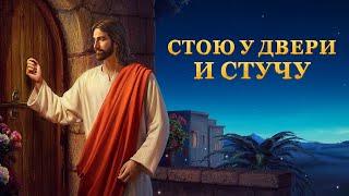 Хороший христианский фильм | Послушайте голос Божий «СТОЮ У ДВЕРИ И СТУЧУ» Русская озвучка