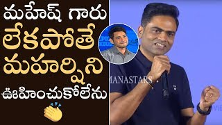Director Vamsi Paidipally Emotional Speech @ Maharshi Movie Success Meet | Manastars
