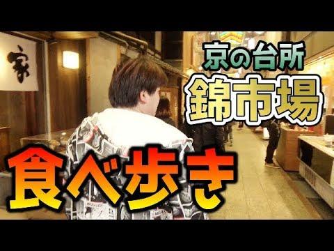 【グルメ旅】錦市場 食べ歩き Kyoto Nishiki Ichiba Market Eat Around
