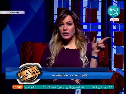 المشاغبة| عمة الطفلة المغتصبة هنا تبكي على الهواء: مش عارفين نأخد حق بنتنا