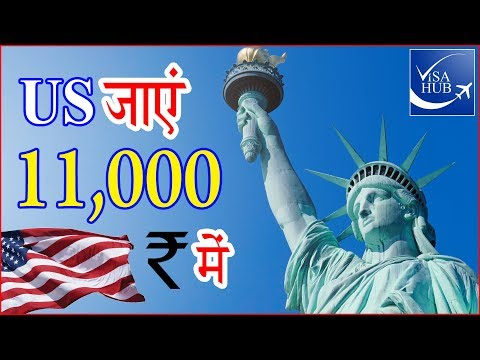 HOW TO GET USA TOURIST VISA IN Rs.11000 only...अमेरिका जाएं सिर्फ Rs.11000/- मेंll