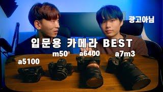 입문용 카메라 추천 BEST