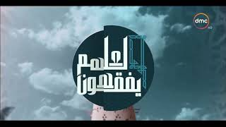 لعلهم يفقهون - مع خالد الجندي و رمضان عبد المعز - حلقة الخميس 14 - 6 - 2018 ( الحلقة كاملة )