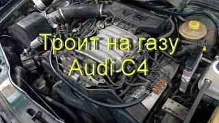 Audi 100 C4  2.8 с АКПП - Троит на газу, разбираемся лечим