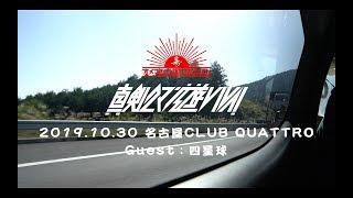 【ツアーオフショット】 オメでたい頭でなにより 全国2マンツアー『真剣2マン遊VIVA!』名古屋CLUB QUATTRO