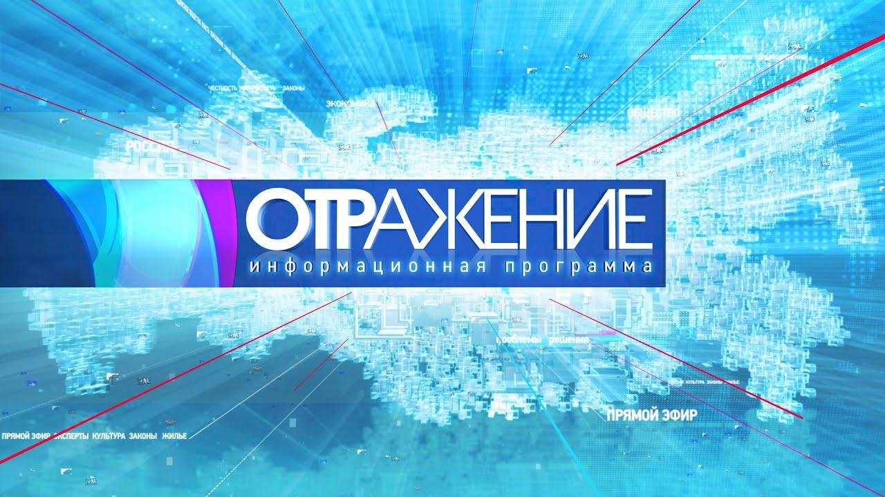 ОТРажение вечерний выпуск. Новости 25.10.2021
