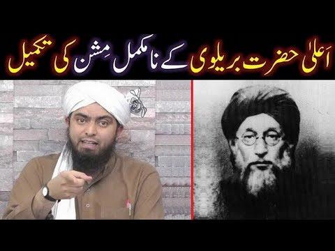 Aala Hazrat BRAILVI Sb. kay Na-Mukammal MISSION ki TAKMEEL ka SAFER (By Engineer Muhammad Ali Mirza)