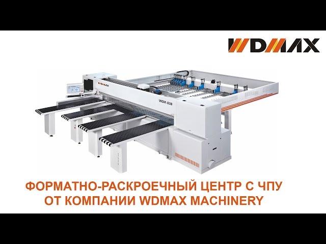 Пильный центр с ЧПУ WDX-838CP от WDMAX