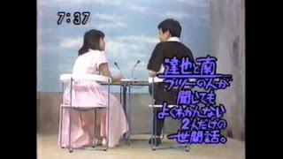 『おはようスタジオ』に三ツ矢さんがゲスト出演した時のものです。 1986...