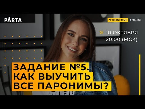 Задание №5 |ЕГЭ РУССКИЙ ЯЗЫК PARTA 2020