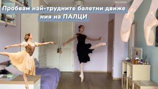Пробвам най-трудните балетни движения на ПАЛЦИ