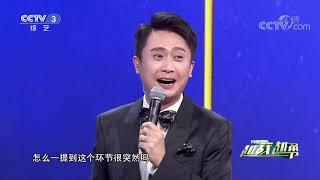 """[越战越勇]全村欢送双胞胎姐妹上节目 只为一睹""""长得幽默""""的杨帆真容?  CCTV综艺 - YouTube"""