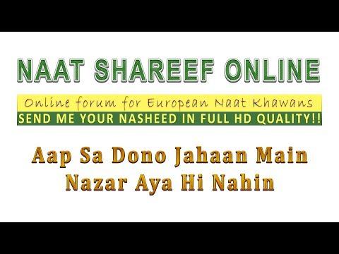 Naat Eesa Khan : Aap Sa Dono Jahaan Main Nazar Aya Hi Nahin