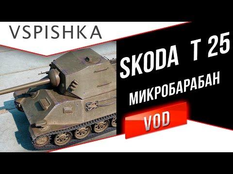 видео: skoda t 25 - Серьезный Микро-Барабан (Обзор - совет)