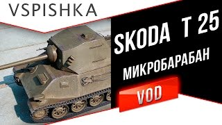Skoda T 25 - Серьезный Микро-Барабан (Обзор - совет)