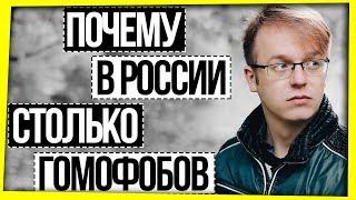 ГОМОФОБИЯ / ПОЧЕМУ В РОССИИ СТОЛЬКО ГОМОФОБОВ?