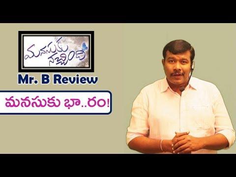 Manasuku Nachindi Review | Sundeep Kishan Telugu Movie Rating | Manjula Ghattamaneni | Mr. B