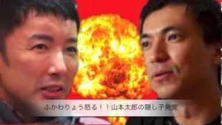 ふかわりょうのラジオ番組からのショートカット。 参議院の山本太郎の隠...