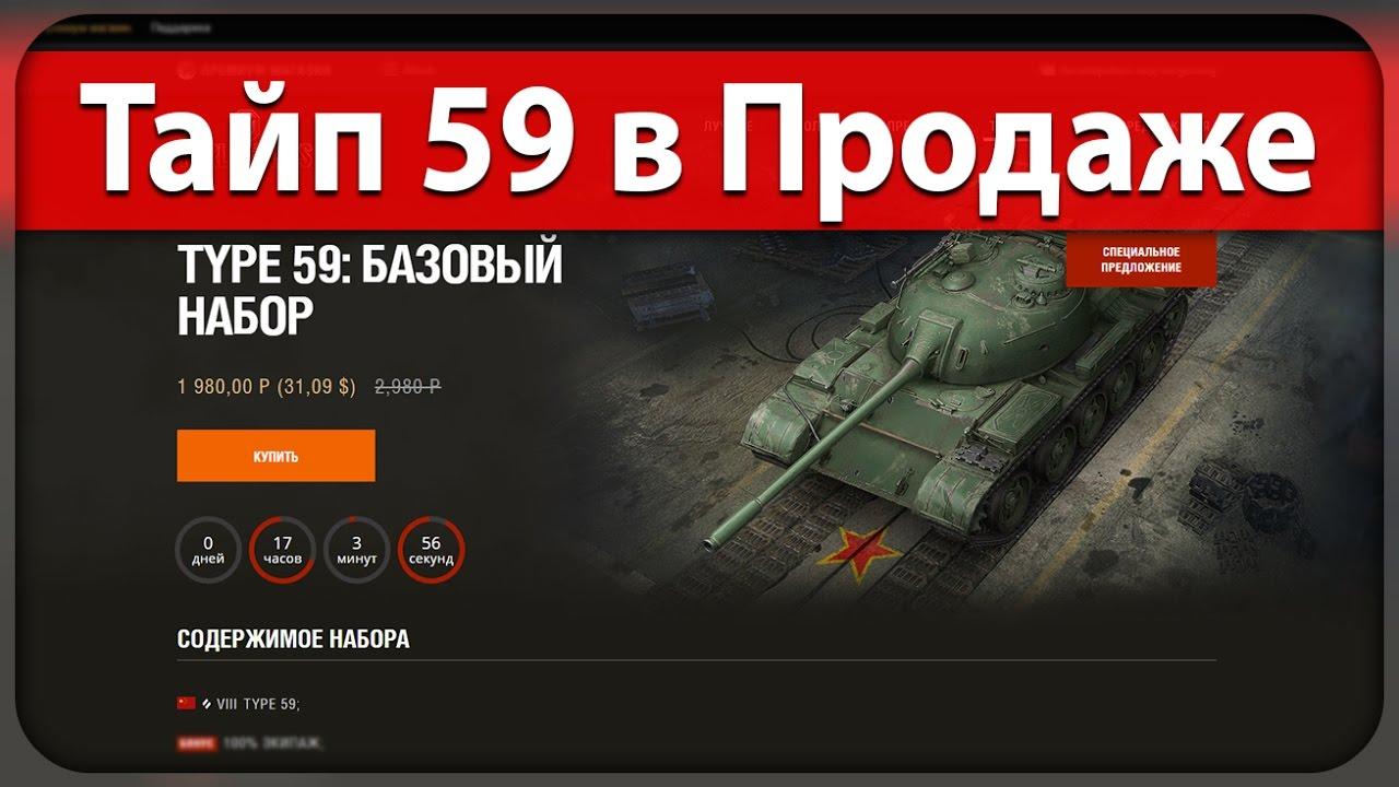 4 дек 2014. Хотите получить средний танк type 59, 7 премиум дней и 2500 золота на ваш аккаунт world of tanks?. Тогда срочно подключайтся к.