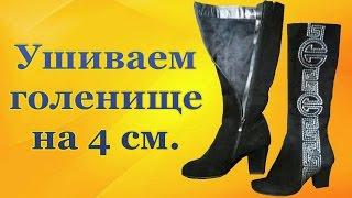 Если сапоги широкие, как можно ушить голенище на 4 сантиметра, Ремонт обуви