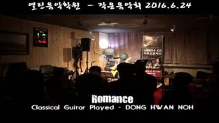 Romance / Love is Blue - Classical Guitar - Played,Arr.-DONG HWAN_ NOH