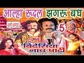 Download Maithili Nach Programme | झगरू बध (भाग-5)  | Maithili Nautanki | MP3 song and Music Video