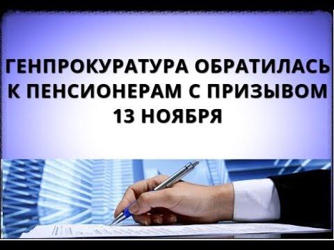 Генпрокуратура обратилась к пенсионерам с призывом 13 ноября