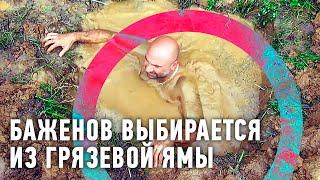 Баженов выбирается из грязевой ямы | Рейтинг Баженова 🌏 Моя Планета