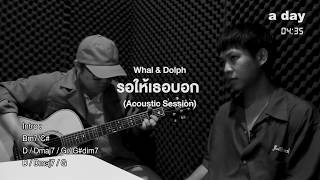Whal & Dolph - รอให้เธอบอก (Acoustic Session)