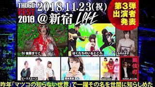 11/23(祝)新宿ロフトで開催が決定している「トーゴーフェス2018」の第3...