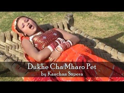 Rajasthani Song Video Dukhe Che Mharo Pet by Kanchan Sapera | Alfa