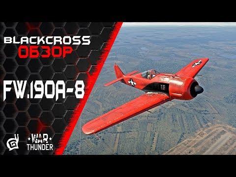 Fw.190A-8 | Красный дьявол | War Thunder