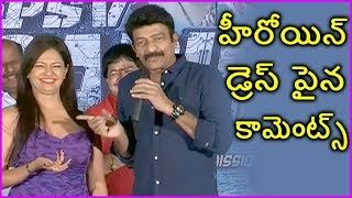 Rajasekhar making fun about actress pooja kumar dress | psv garuda vega teaser launch