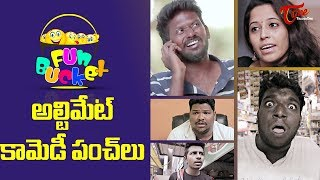 BEST OF FUN BUCKET | Funny Compilation Vol 26 | Back to Back Comedy | TeluguOne